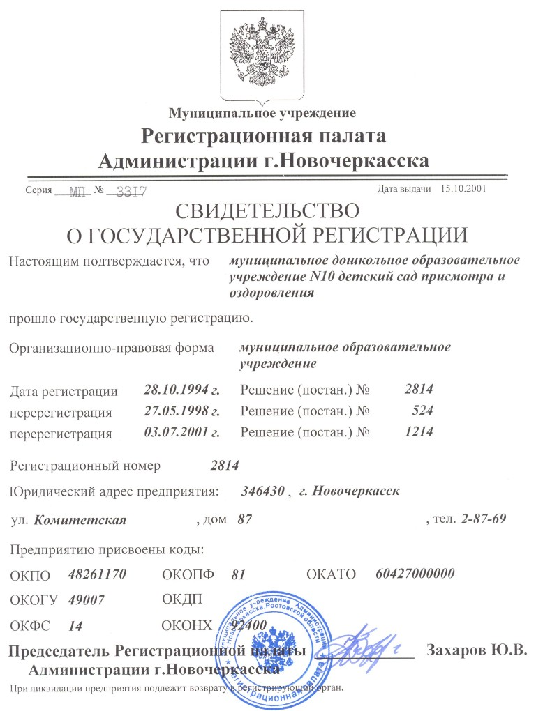 10_Свидетельство о государственной регистрации  (Medium)